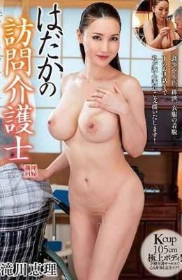 HDKA-211 Bareback Visiting Caregiver Eri Takigawa