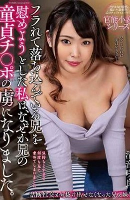 NACR-332 I Tried To Comfort My Depressed And Depressed Brother But For Some Reason I Became Captivated By My Brother's Virgin Ji-Po. Kiyone Saki