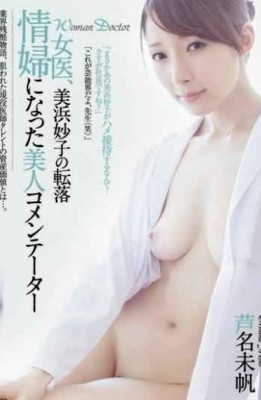 RBD-471 Miho Ashina Beauty Commentator Who Became Mistress Tumble Joy Taeko Mihama