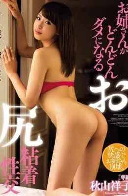 MIDE-289 Ass Adhesive Fuck Akiyama Older Sister Becomes More And More Useless Sachiko