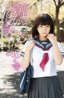 IENE-276 When Growing Uniform Girl Aoi Koharu To Come Staring Eyes Near As Breath-consuming