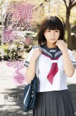 IENE-276 When Growing Uniform Girl Aoi Koharu To Come Staring Eyes Near As Breath-consuming