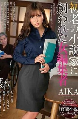 NACR-333 AIKA A Female Editor Kept By An Elderly Novelist