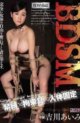 MIDE-290 BDSM Bondage Restraint Human Body Fixed Yoshikawa Manami