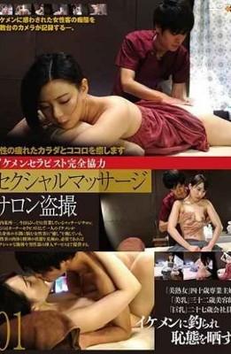 GS-1976 Sexual Massage Salon Voyeur 01
