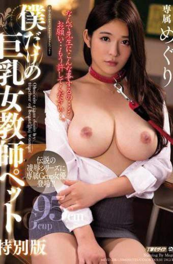 MEYD-208 Meguri Busty Woman Teacher