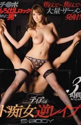 EBOD-530 Chi Teasing – Teasing The Pomoro Out Locked Man-mass Semen Launch!Tier De Slut Reverse Rape 3 Hour Special