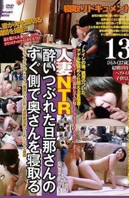 C-2547 Sleeping Wife Just Beside Drunk Husband 13
