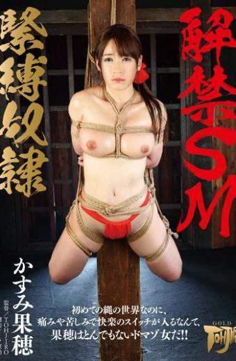 GTJ-051 Kasumi Kaho SM Bondage Slave