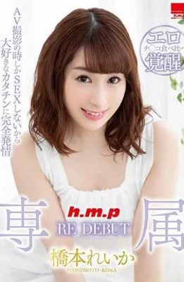 HODV-21483 Exclusive RE DEBUT Reika Hashimoto