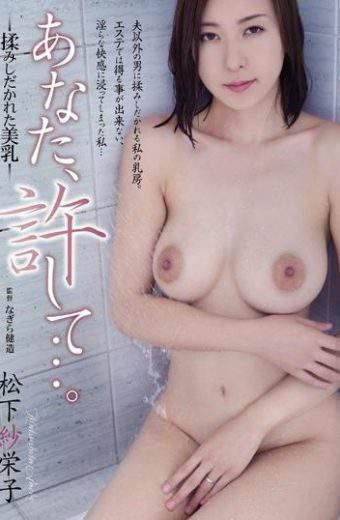 ADN-110 Matsushita Saeko Massaging Breasts