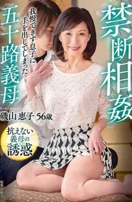 TOEN-28 Forbidden Incest Fifty Stepmother Who Could Not Stand It And Shook His Son Keiko Isoyama