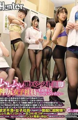 HUNTA-789 If You're Looking For A Black Pantyhose Legs & Kamijiri Female Employee's Change Of Clothes … The Company I Recently Joined Is Full Of Female Employees And I Am The Only Man! The Environment Is Tight So…