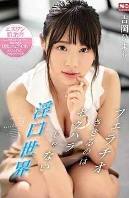 SSNI-810 It Is Not Sexual Harassment To Give A Blowjob Hiyori Yoshioka