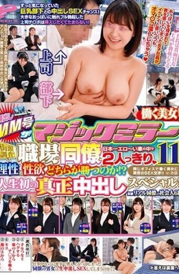DVDMS-550 Appearance MM No. Working Beauty Limited! The Magic Mirror Street Survey! Two Co-workers In The Workplace And One Of The Most Erotic In Japan-whether The Reason Or Libido Wins! Sudden SEX Negotiations With Men And Women Working In The Same Office! ! The First Genuine Vaginal Cum Shot Special In My Life! 11 In Ikebukuro