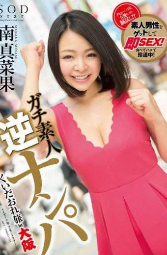 STAR-734 Minami Manaka Amateur Reverse Nampa