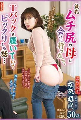 OFKU-154 When I Went To See My Mother With Small Breasts I Was Surprised When I Wore A T-back … Takasaki's Mature Mother Akiyo Matsubara 50 Years Old