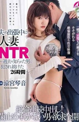 XVSR-545 During My Husband's Business Trip… Married Woman NTR 26 Hours Continued To Be Committed By A Man Who Known The Past Kotone Suzumiya