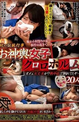 REXD-331 Traditional Event In The Village Mikoshi Women's Chloroform Ome I Fell Down Due To Heat Stroke…