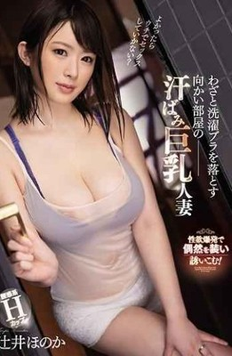 CJOD-248 Sweat In The Opposite Room That Deliberately Drops The Laundry Bra Busty Married Woman Honoka Tsujii