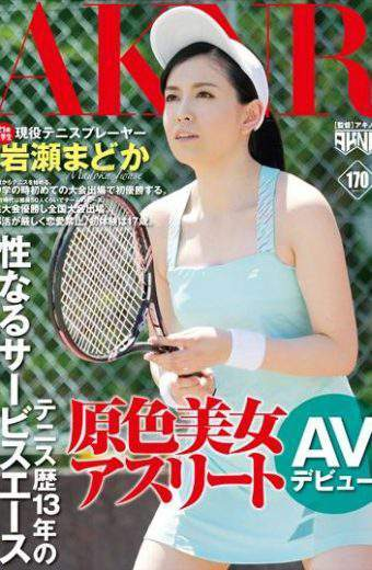 FSET-637 Iwase Madoka Tennis Player AV Debut