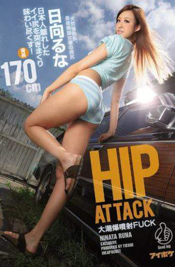 IPZ-859 Hinata Runa Explosion Injection