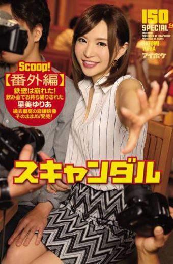 IPZ-863 Satomi Yuria SEX Scandal