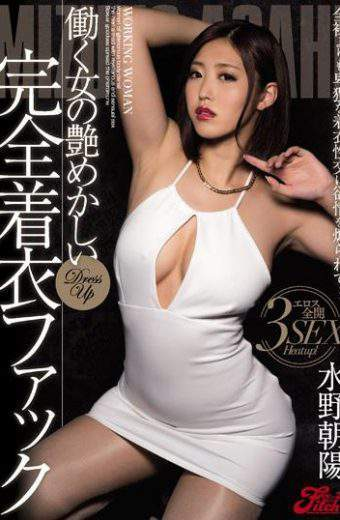 JUFD-677 Mizuno Asahi FUCK Fully Clothed