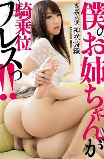 MIDE-380 Kamisaki Shiori My Sister Cowgirl