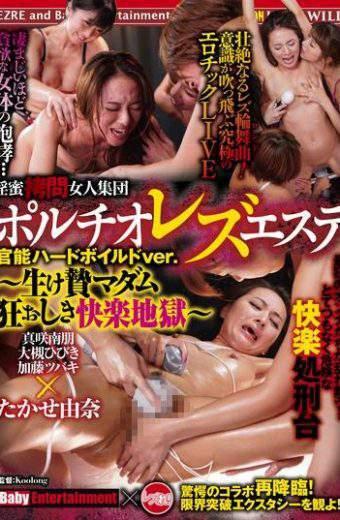 LZAN-007 Horny Torture Women Population Vaginal