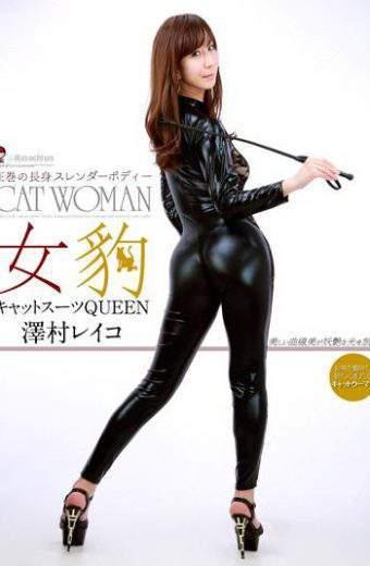 DMBL-008 Sawamura Reiko Catsuit QUEEN