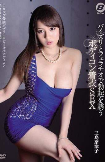 BF-496 Mishima Natsuko Clothing SEX