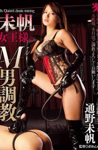 AVSA-028 Tsuno Miho Guy Torture