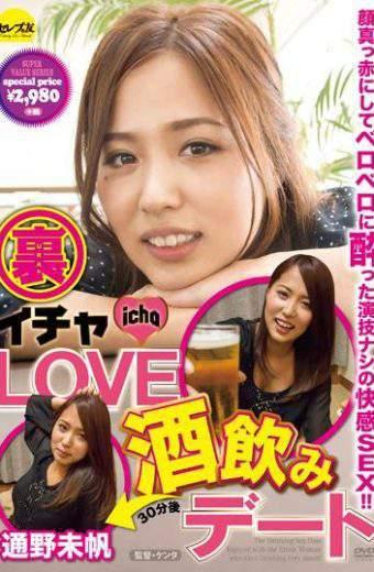 CESD-298 Tsuno Miho Back Icha LOVE Drinker