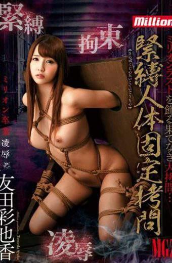 MKMP-125 Ayaka Tomoda Bondage Fixed Torture