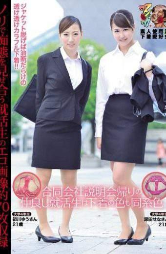 KUNK-037 Good Friend Job Hunting Students