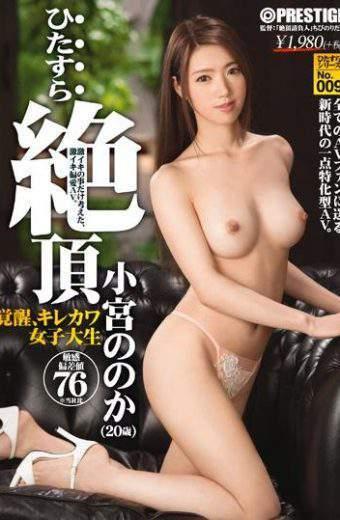 HIZ-009 Komiya Nonoka Single-mindedly Cum