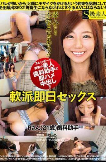 SUPA-106 Kiyomoto Rena 21 Years Old Assistant