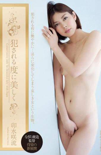 ADN-034 Usui Saryu Beautifully Thin Body