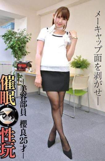 ANX-081 Mochizuki Sakura 25-year-old Hypnotic