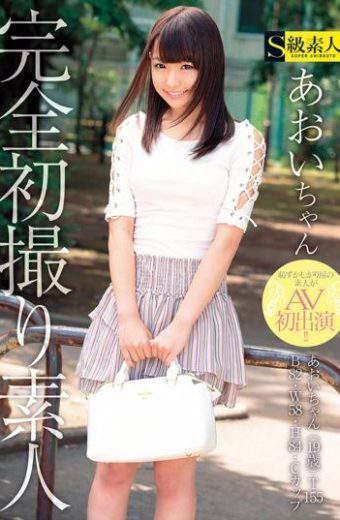 SUPA-108 Saigusa Aoi Full First Take Amateur