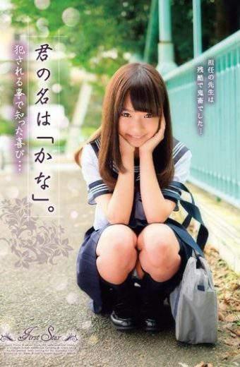 FSGD-001 Saotome Natuna School Girls