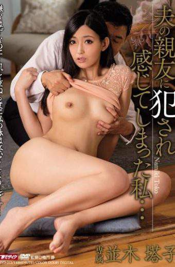 MEYD-212 Touko Namiki Best Friend Of Husband