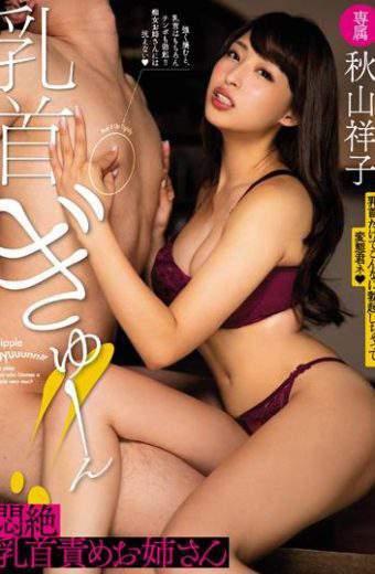 MIDE-386 Akiyama Shoko Torture Older Sister