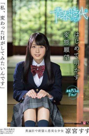 SDABP-002 Suzumiya Suzu First Time Reveal