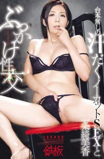 TPPN-140 Ichijo Kimika Sweaty Uncut SEX