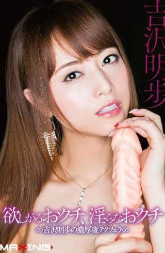MXGS-917 Yoshizawa Akiho Female Teacher