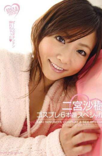 PGD-374 Saki Ninomiya Special Cosplay