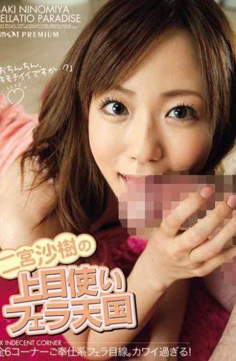 PGD-356 Saki Ninomiya Blow Heaven
