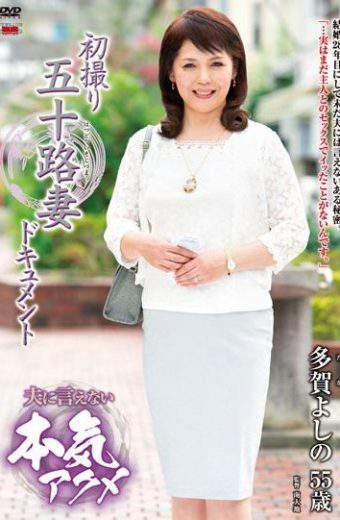 JRZD-686 Yoshino Taga First Shooting Wife